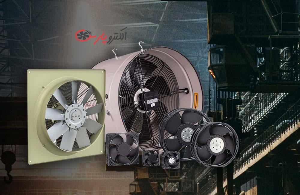 هواکش های صنعتی الکتروپارس