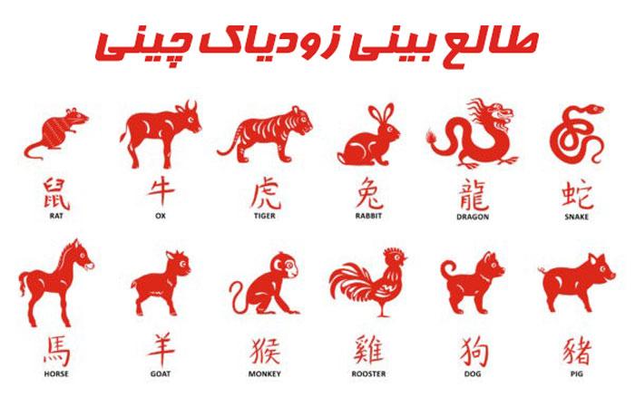 طالع بینی چینی سایت آلامتو