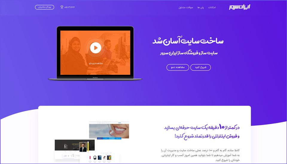سایت ساز ایران سرور