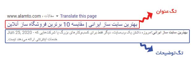تگ عنوان و توضیحات در نتایج جستجوی گوگل