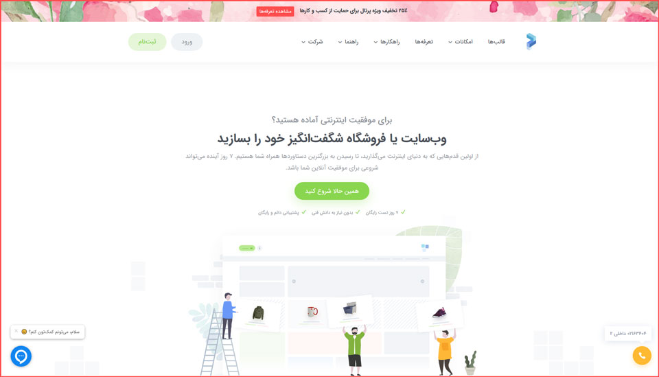 سایت ساز ایرانی پورتال