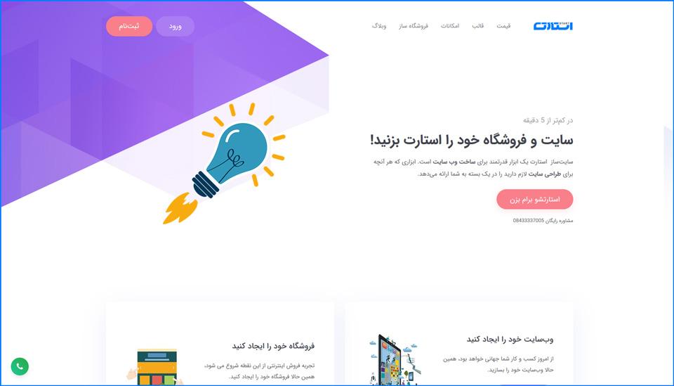 سایت ساز ایرانی استارت