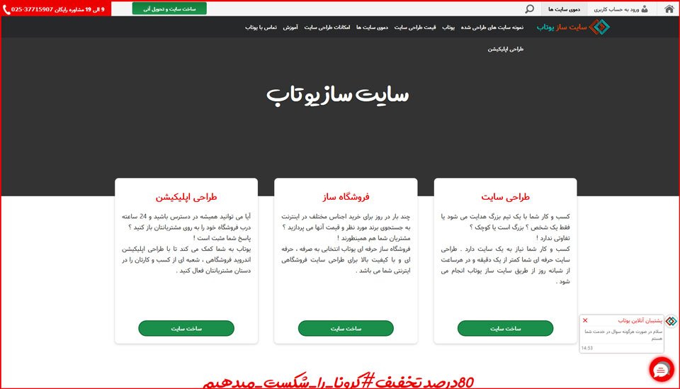 سایت ساز ایرانی یوتاب