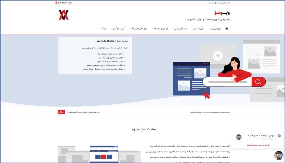 سایت ساز وب رمز