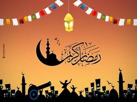 آغاز ماه رمضان مبارک