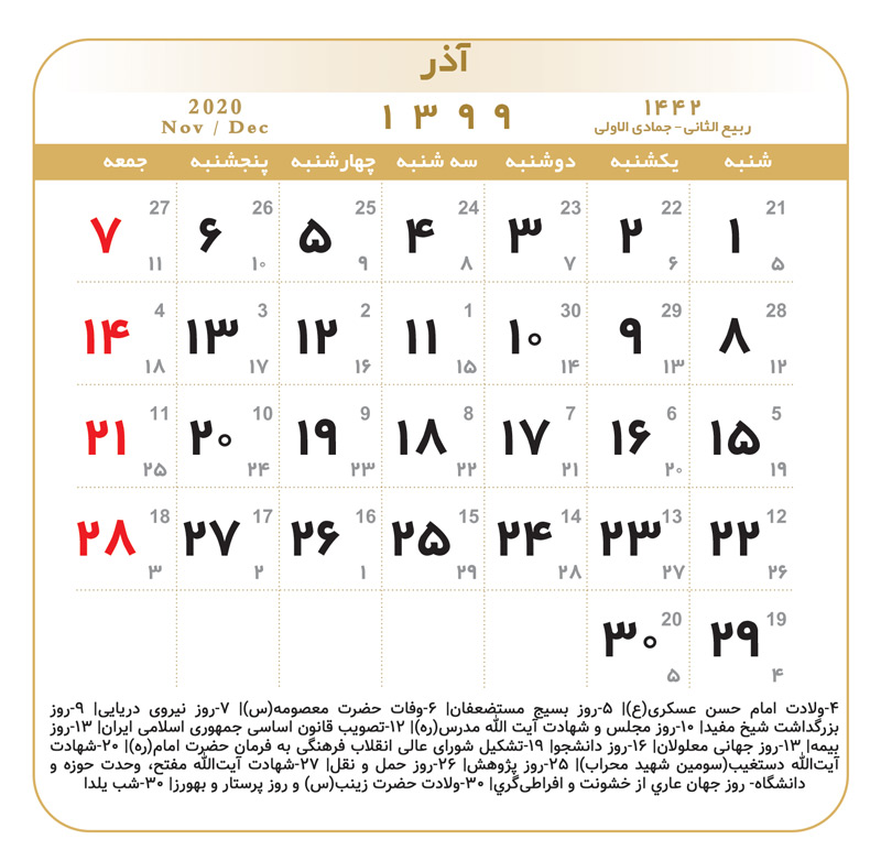 تقویم و مناسبت های آذر 99