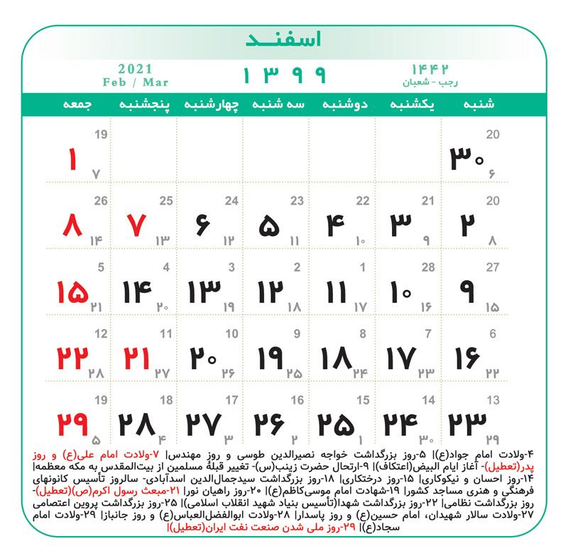 تقویم و مناسبت های اسفند 99