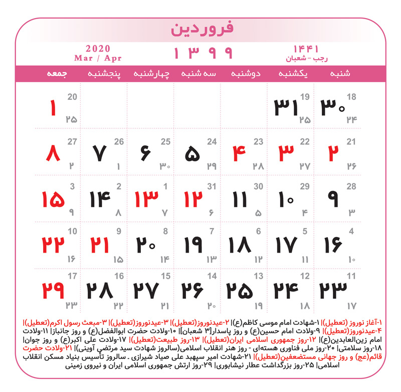 تقویم و لیست کامل مناسبت های فروردین 99