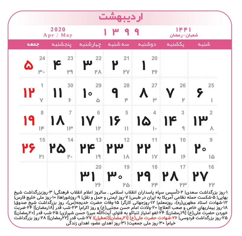تقویم و لیست کامل مناسبت های اردیبهشت 99