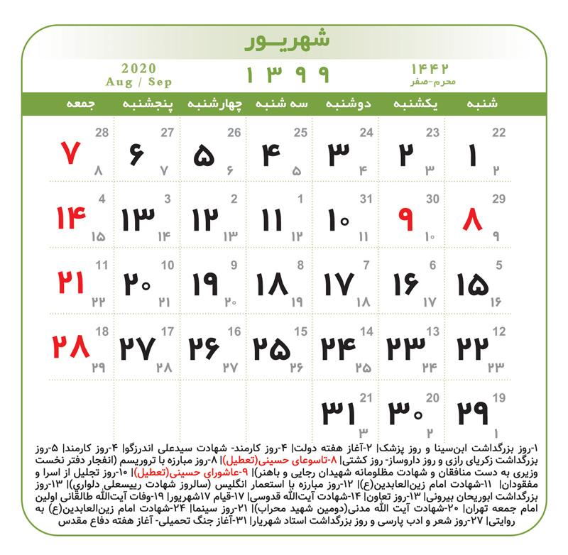 تقویم و مناسبت های شهریور 99