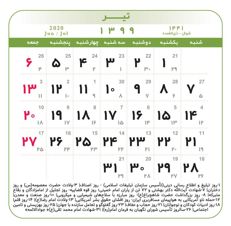 تقویم و مناسبت های تیرماه