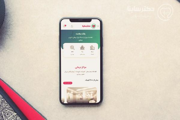 بررسی اپلیکیشن مشاوره آنلاین پزشکی دکتر ساینا
