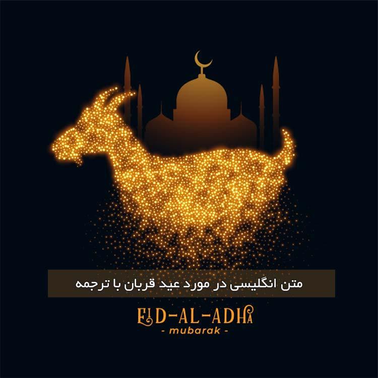 جملات زیبای انگلیسی برای تبریک عید قربان