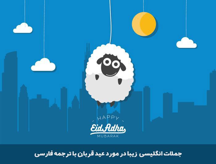 جملات انگلیسی زیبا در مورد عید قربان با ترجمه فارسی