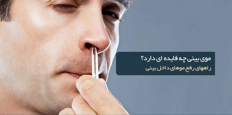 چگونه موی داخل بینی مان را از بین ببریم؟