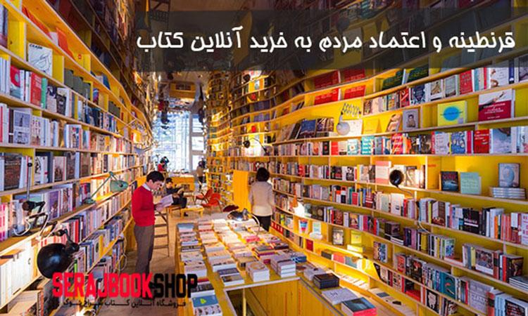 خرید کتاب با 70 درصد تخفیف در شرایط کرونا