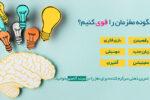 بهترین تمرینات ذهنی برای تقویت مغز