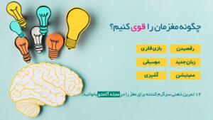 چگونه ذهنمان را تقویت کنیم؟