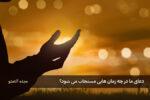 چه موقع دعا مستجاب می شود