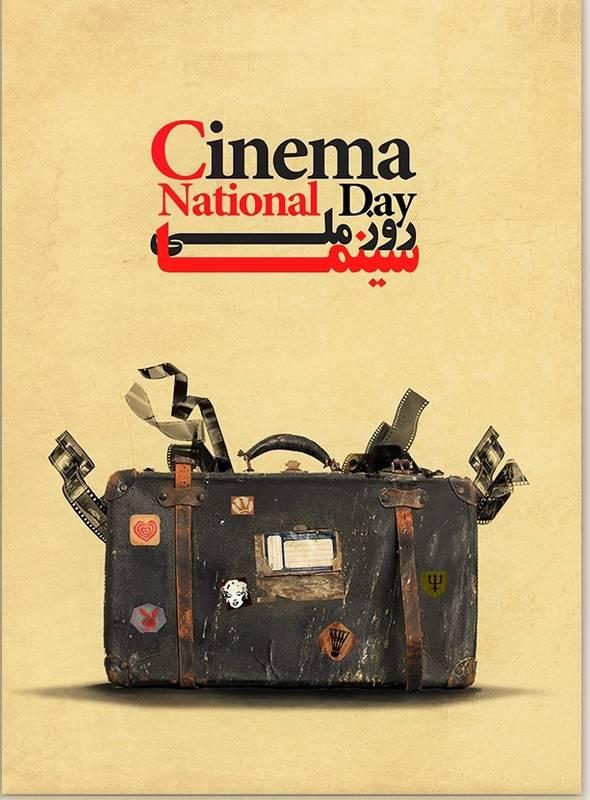 روز سینما چندمه