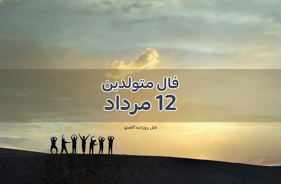 فال روزانه 12 مرداد 1399