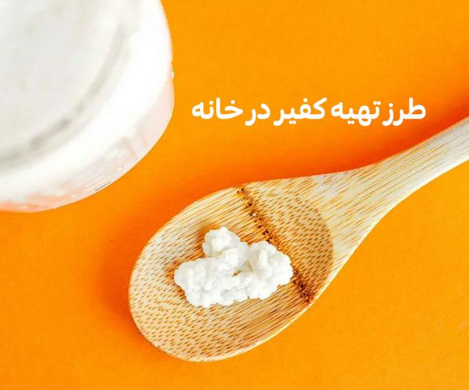 طرز تهیه کفیر شیر در منزل