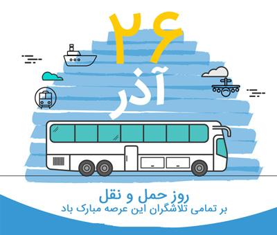 روز حمل و نقل مبارک باد