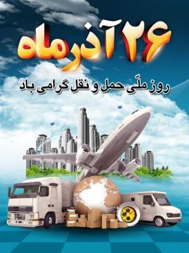 روز ملی حمل و نقل گرامی باد