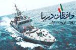 روز نیروی دریایی مبارک