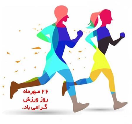 روز ورزش مبارک