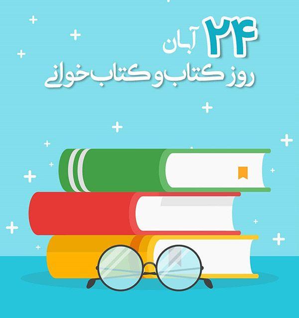 روز کتاب و کتاب خوانی