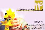 14 اسفند روز احسان و نیکوکاری
