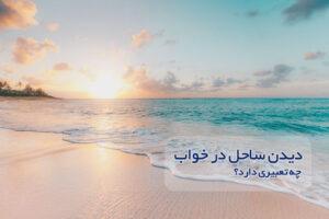 تعبیر دیدن ساحل در خواب