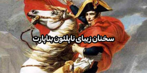 جملات ناپلئون بناپارت