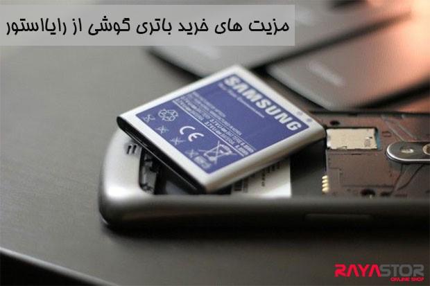 مزیت های خرید باتری گوشی از رایااستور