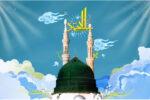 انشا درباره حضرت محمد