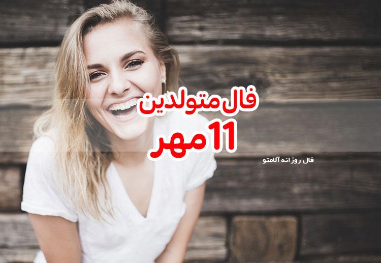 فال روزانه 11 مهر 1399