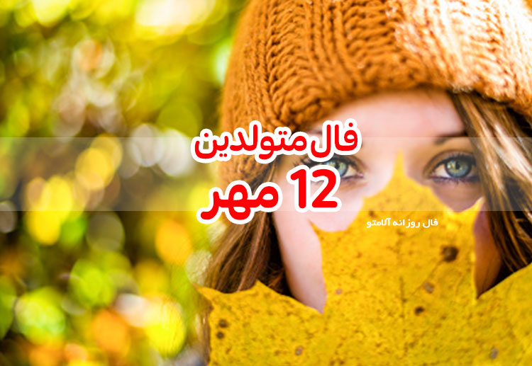 فال روزانه 12 مهر 1399