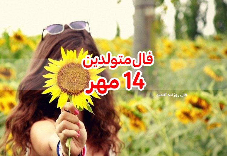 فال روزانه 14 مهر 1399