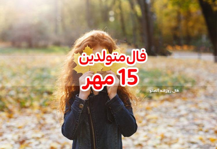 فال روزانه 15 مهر 1399