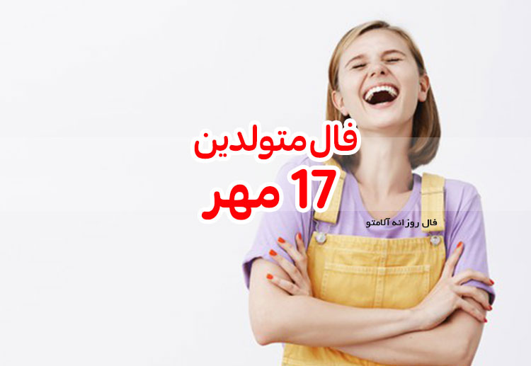 فال روزانه 17 مهر 1399