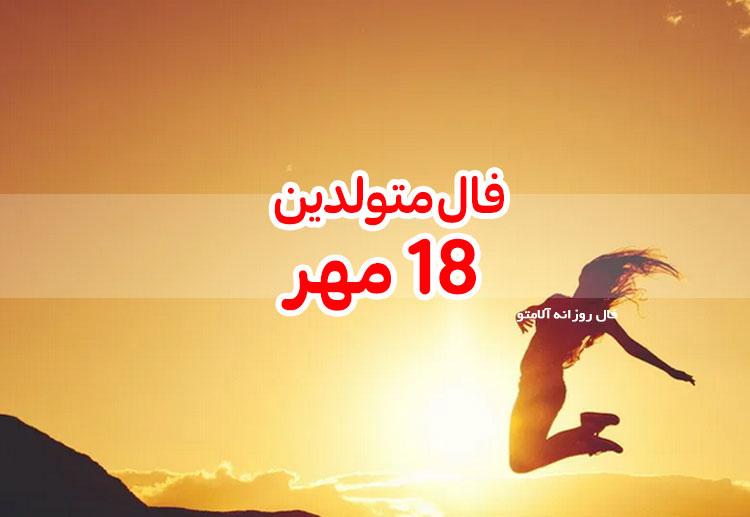 فال روزانه 18 مهر 1399