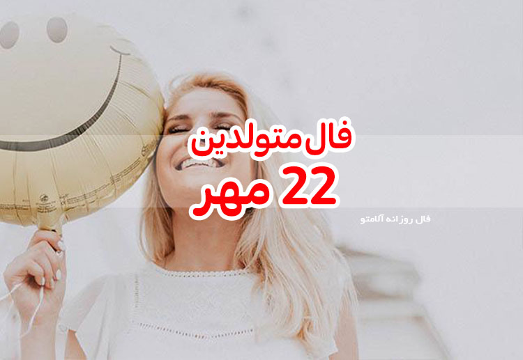 فال روزانه 22 مهر 1399