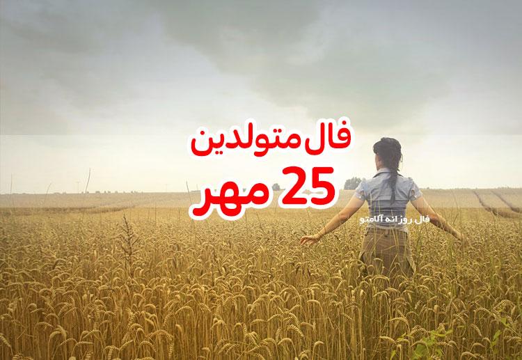 فال روزانه 25 مهر 1399