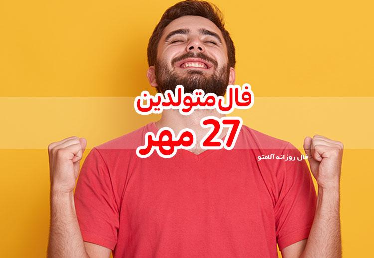 فال روزانه 27 مهر 1399