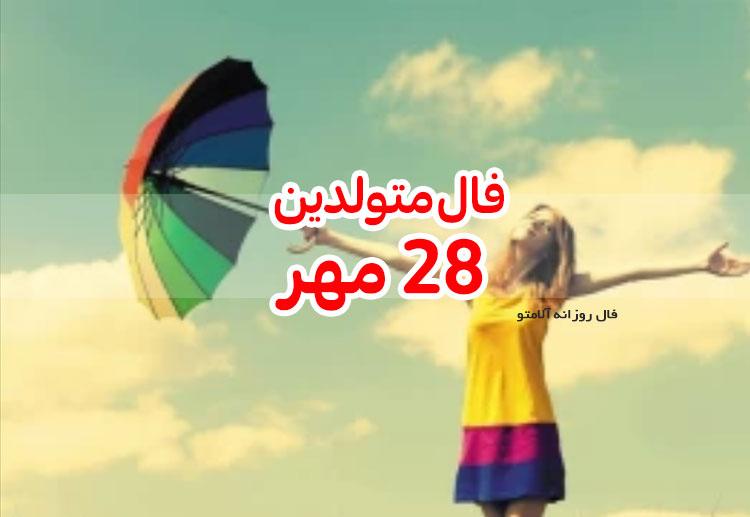 فال روزانه 28 مهر 1399