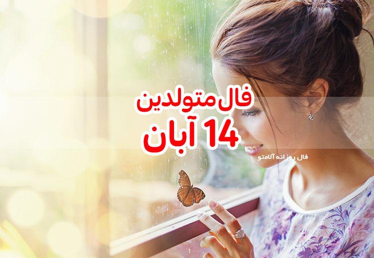 فال روزانه 14 آبان 1399