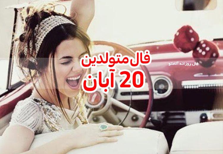 فال روزانه 20 آبان 1399