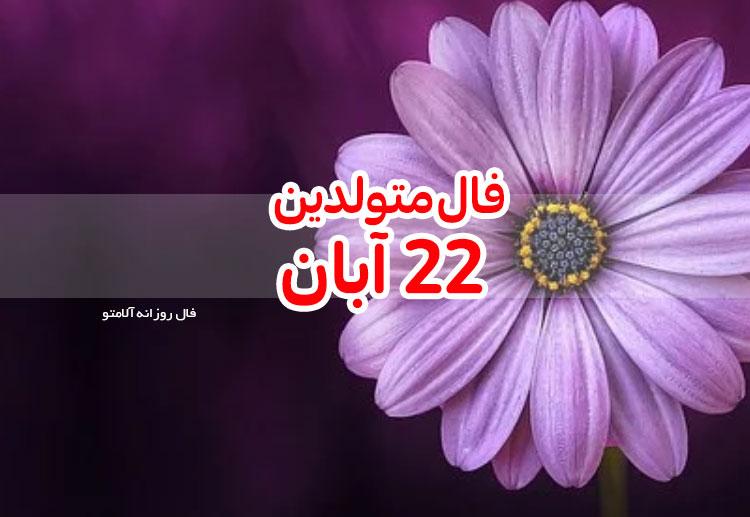 فال روزانه 22 آبان 1399
