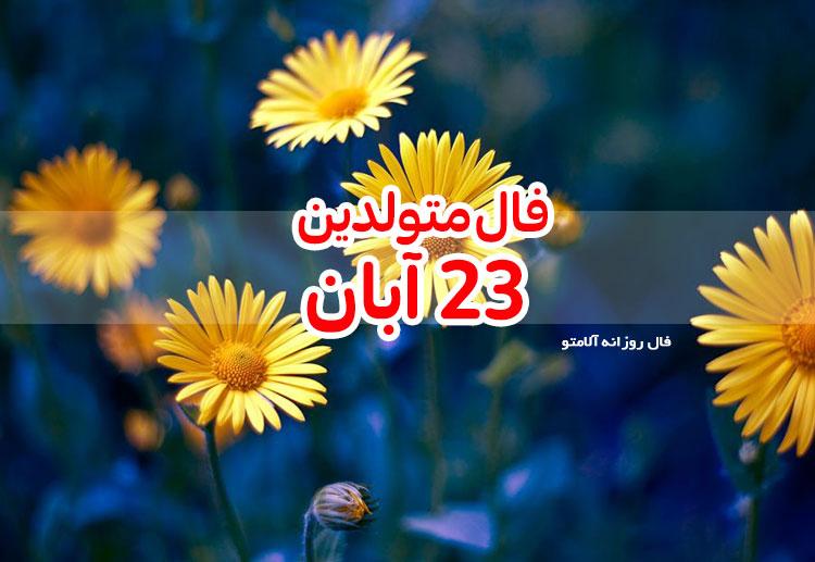 فال روزانه 23 آبان 1399